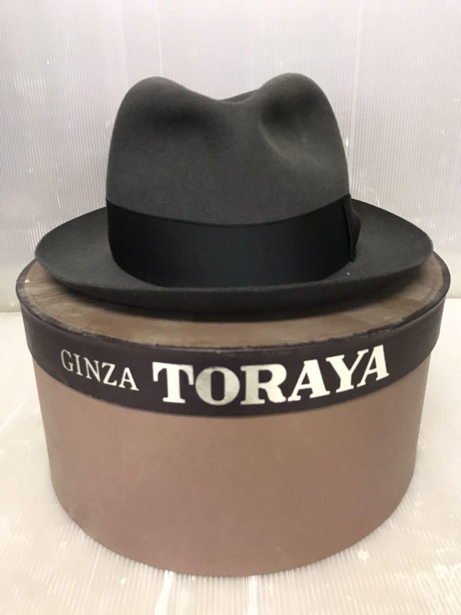【サイズ58】銀座トラヤ帽子